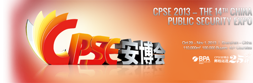 China Public Security Expo 2013